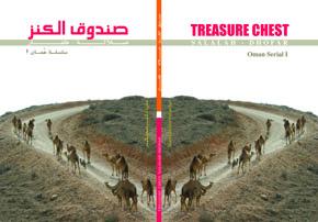 Treasure Hunt at the Muscat International BookFair