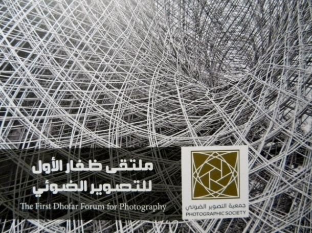 Fatma Al-Hafidh, student Graphic Design, created the cover of the brochure of the exposition of the First Dhofar Forum for Photography.