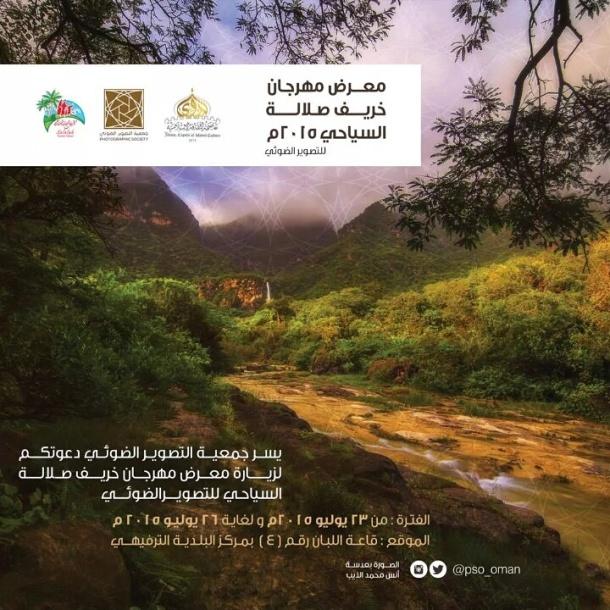 Invitation, Khareef Festival and Photography Society Dhofar Forum