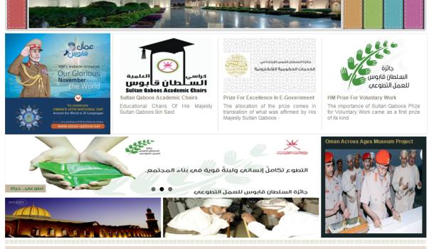http://www.oman-qaboos.net/